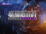 联播哈尔滨2018-06-22