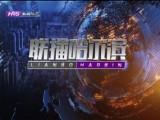 联播哈尔滨2018-06-25
