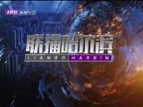 联播哈尔滨2018-07-27