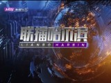 联播哈尔滨2018-08-01