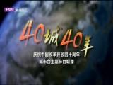 《40城40年》松江水暖