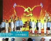 【中传花少语言艺术大赛】组合组 祝浩洋等 少年中国说