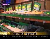 消费实验室:果蔬汁代餐减肥 专家告诉你真相