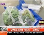 """夏季果菜易腐败 可能遇上""""毒塑料袋"""""""