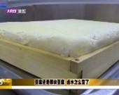 消费实验室:豆腐还是那块豆腐 卤水怎么变了