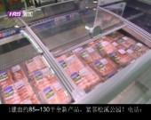 消费实验室:火锅美味食材堪忧 八元鸭肉畅销
