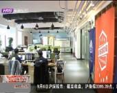 腾讯文创基地哈尔滨站挂牌