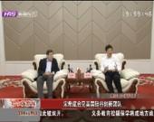 宋希斌会见美国硅谷创新团队