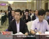 高端对话交流 助力龙江科技金融发展