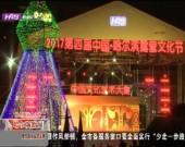 精彩露营文化节 打造城市文化新名片