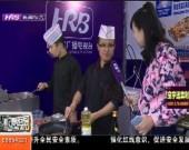 第四届中国·哈尔滨露营文化节 迎来首个周末喜相逢