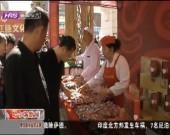 首届哈尔滨红肠文化节启幕