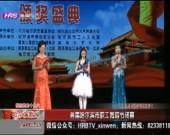 首届哈尔滨市职工舞蹈节闭幕
