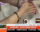 免洗洗手液易燃 是真的吗?