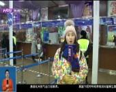 """哈尔滨:这个冬天有点""""热""""(四)""""冰雪之春""""已来临"""