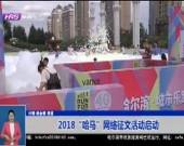 """2018""""哈马""""网络征文活动启动"""