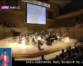 哈尔滨勋菲尔德弦乐比赛开幕 70位中外弦乐高手冰城炫技
