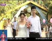 """2018""""迷人的哈尔滨之夏""""公益集体婚礼举行"""