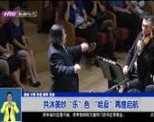 """共沐美妙""""乐""""光 """"哈夏""""再度启航"""
