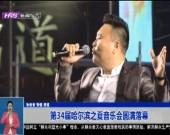 第34届哈尔滨之夏音乐会圆满落幕