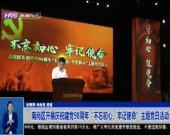 """南崗區開展慶祝建黨98周年""""不忘初心、牢記使命""""主題黨日活動"""