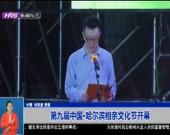 第九届中国 哈尔滨相亲文化节开幕