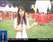 相亲文化节:千人共舞 为新中国成立70周年献礼