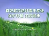 哈尔滨市有效解决秸秆露天焚烧公益短片(四)