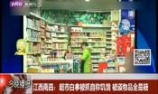 超市白拿被抓自称饥饿 被盗物品全是糖