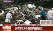 巴西一足球俱乐部包机在哥伦比亚坠毁
