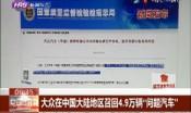 """大众在中国大陆地区召回4.9万辆""""问题汽车"""""""