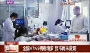 全国H7N9病例增多 我市尚未发现