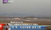 昆明长水机场 连续发生无人机非法飞行事件