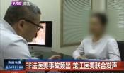 非法医美事故频出 龙江医美联合发声