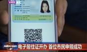 电子居住证开办 首位市民申领成功