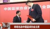 姚明当选中国篮球协会主席