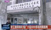 职工医院倒闭 船厂小区6000多居民就医难