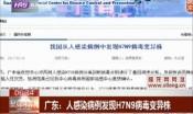 广东:人感染病例发现H7N9病毒异株