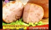 哈义利香肚菌落超标 网购食品安全引热议