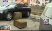 红旗小区:废弃家具占车位 如此乱象谁来管