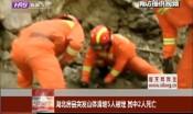 湖北房县突发山体滑坡5人被埋 其中两人死亡
