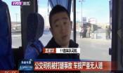公交司机被打酿事故 车损严重无人赔