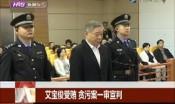 艾宝俊受贿 贪污案一审宣判