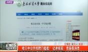 哈三中公开招聘门槛低? 记者核实:竟是假消息