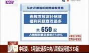中纪委:3月查处违反中央八项规定问题2733起