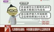 七部委联合通知:9月底前全面推开公立医院改革