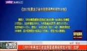 《2017年黑龙江省全国普通高校招生计划》出炉