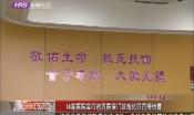 14家医院实行省直医保门诊放化疗直接结算