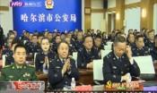 市公安局:倾听代表心声 打造平安哈尔滨