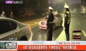 6部门联合执法取缔黑车  打响哈站北广场综合整治战